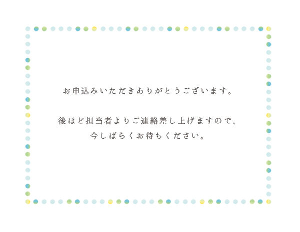 入会申込み完了_01