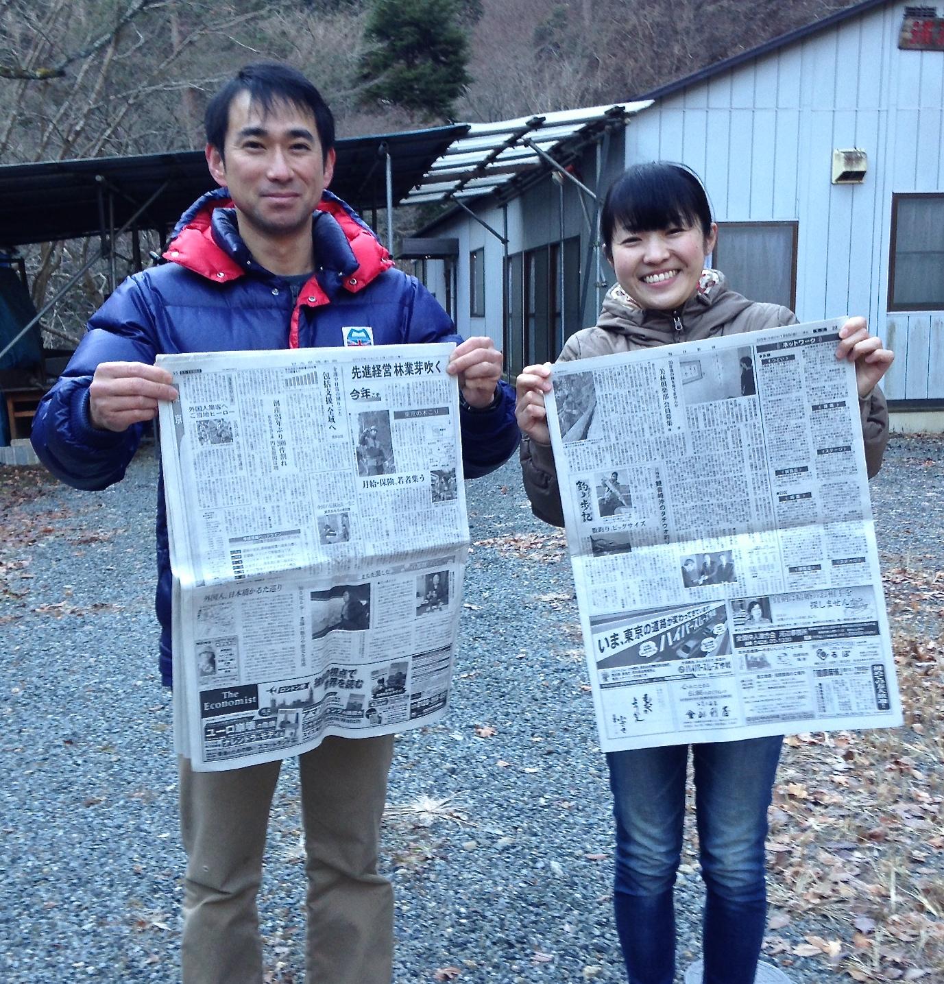 毎日、日経に記事が掲載されました!