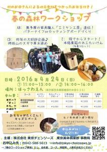 spring-event