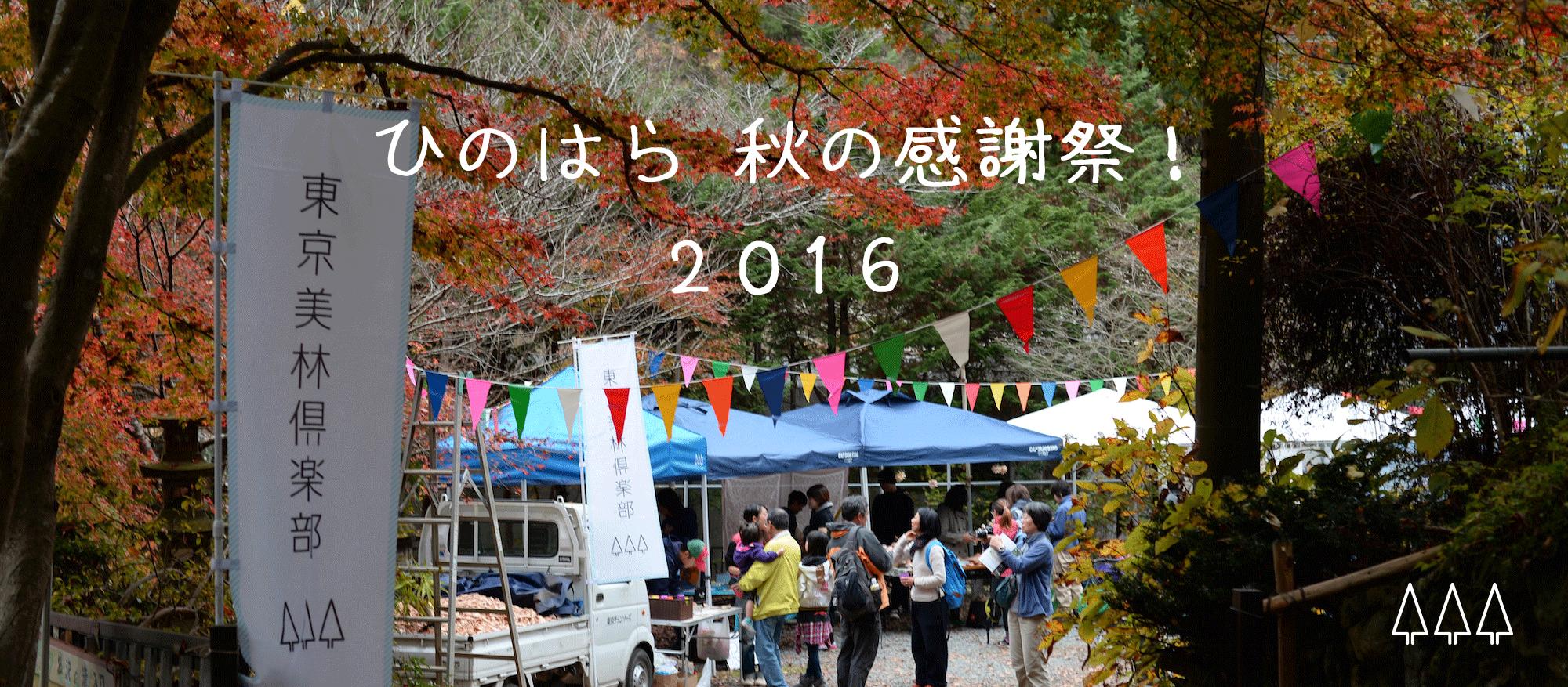 (終了しました)秋の感謝祭2016