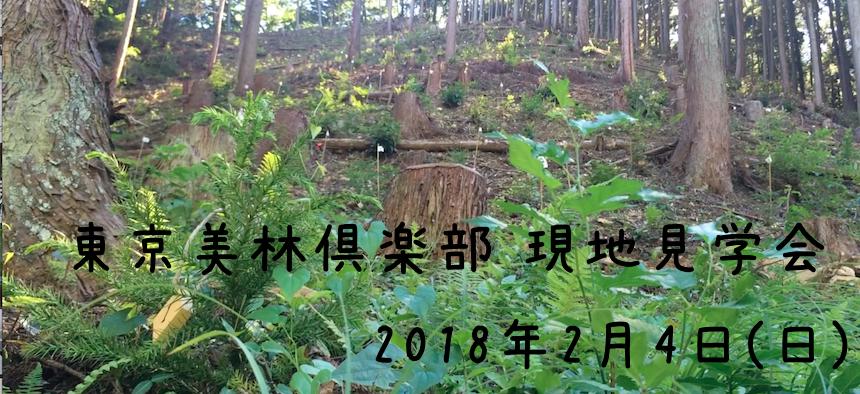現地見学会【2月4日(日)】